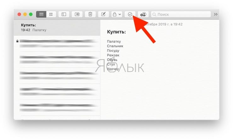 опция «Контрольный список» в macOS