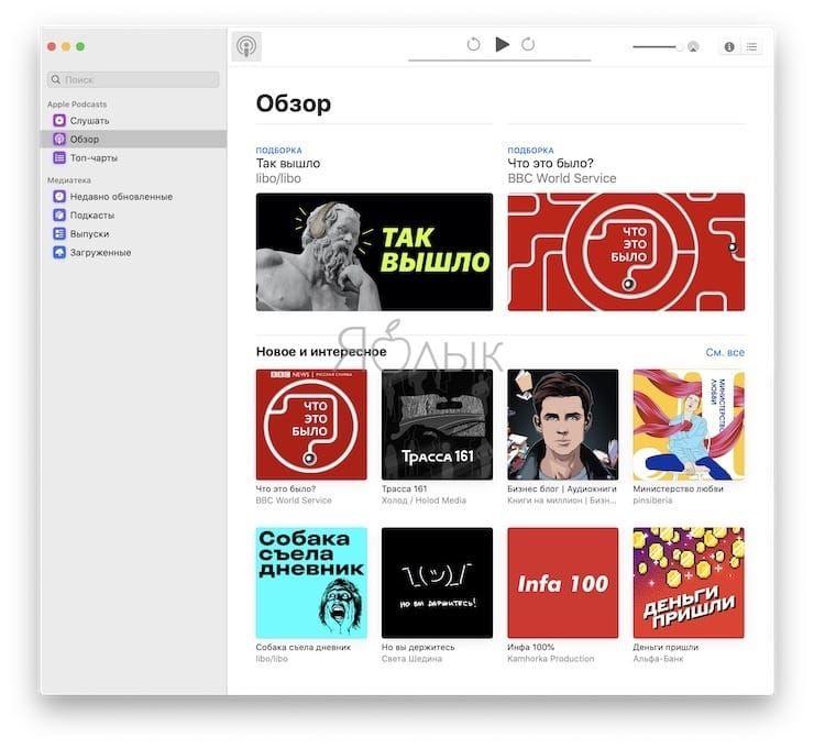 Приложение Подкасты в macOS