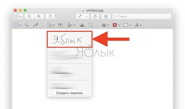 Подпись документов при помощи iOS-устройства в macOS