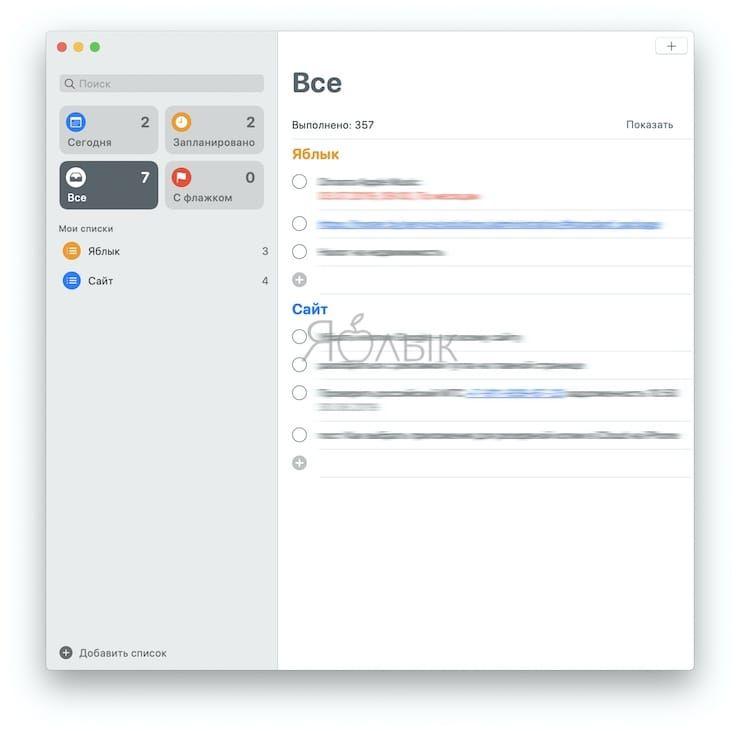 Приложение Напоминания в macOS