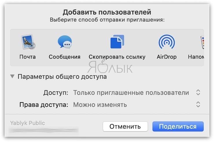 Общий доступ к файлам и папкам iCloud в macOS