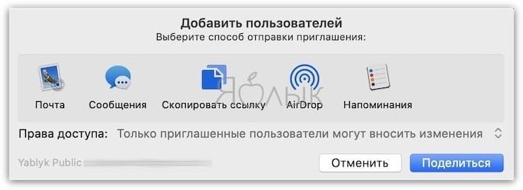 Общие заметки в macOS