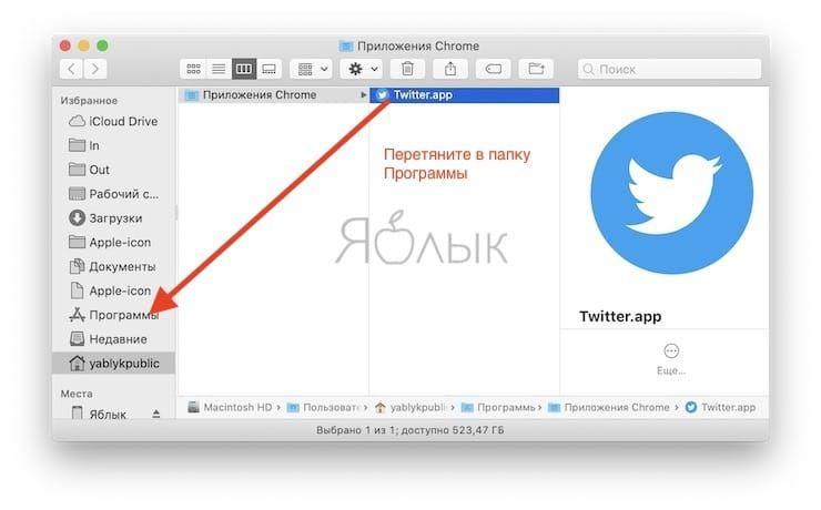 Twitter для Mac (macOS)