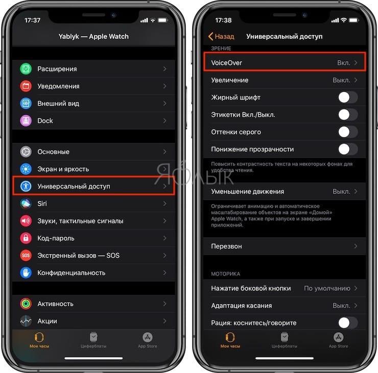 Отключите функцию Затемнение экрана в Apple Watch