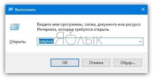Как отключить пароль на вход в Windows 10