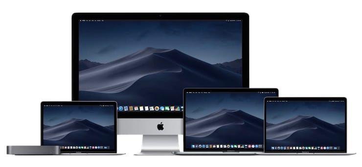 Все Mac