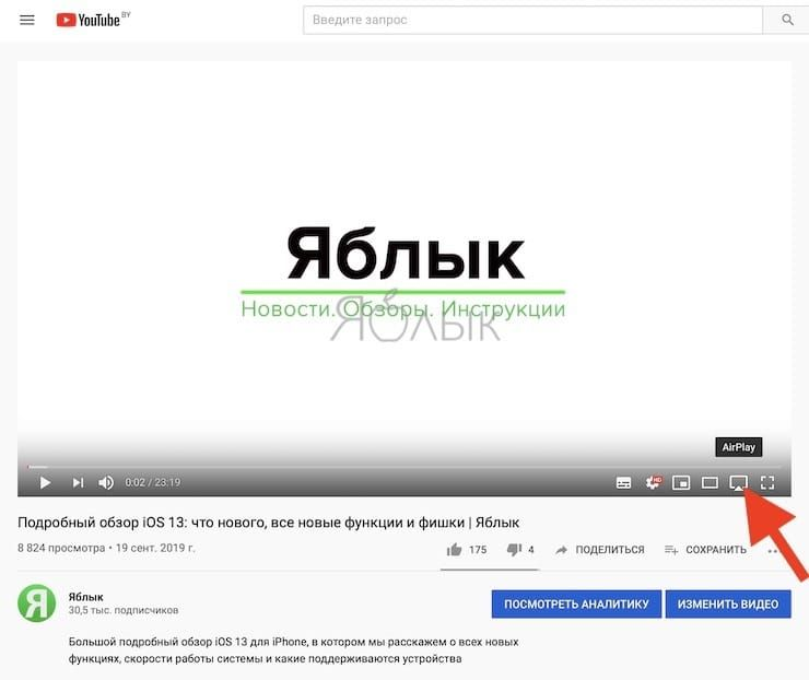 Как транслировать видео из Safari в Mac на экран телевизора