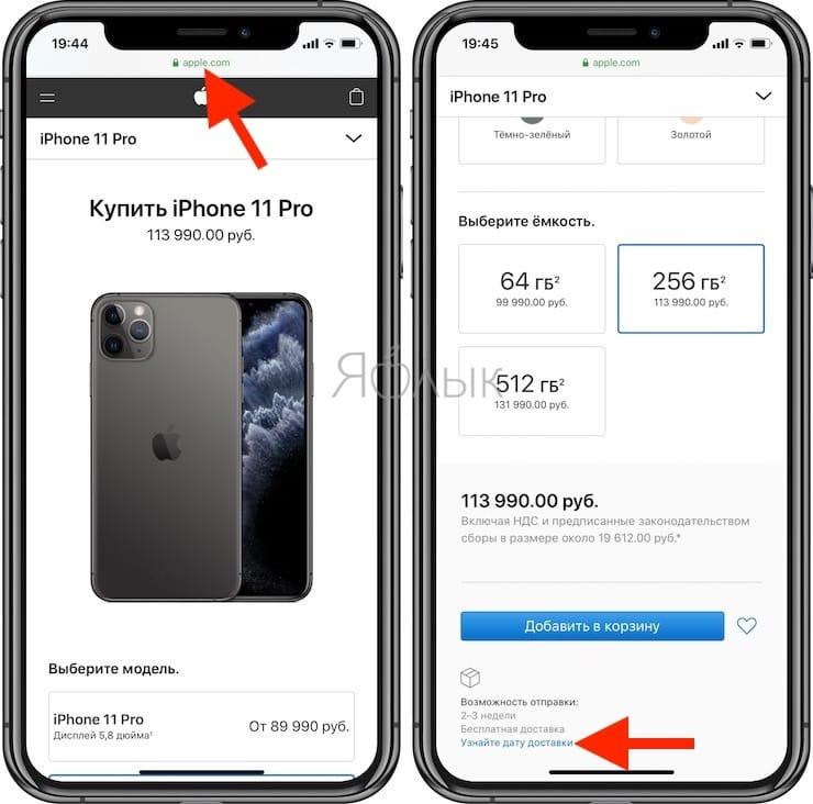 Официальная бесплатная доставка Apple в России