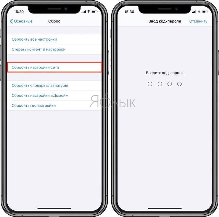 Не работает Bluetooth на iPhone