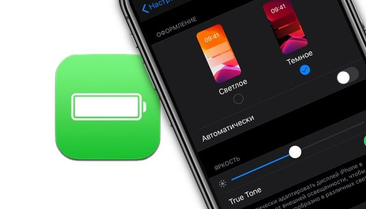 Темная тема в iOS экономит заряд батареи: на каких моделях iPhone это сработает?