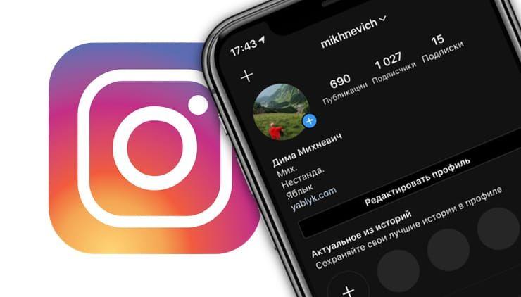 Темная тема в Instagram на iPhone: как включить (3 способа)?