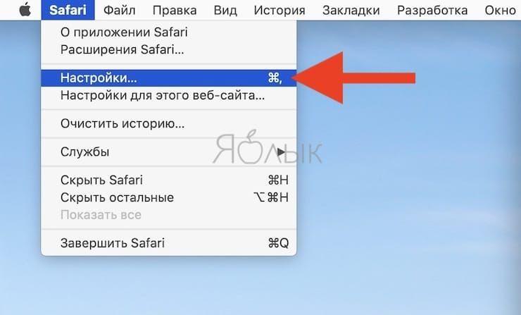 Как изменить папку для загрузки файлов в Safari на Mac?