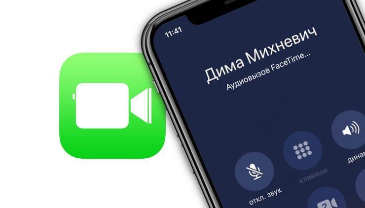 FaceTime аудио или как бесплатно звонить с iPhone или iPad