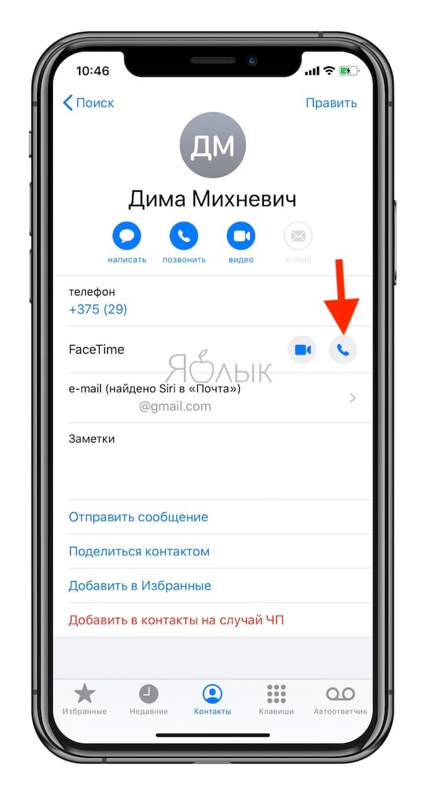 FaceTime audio or how to make free calls from iPhone or iPad