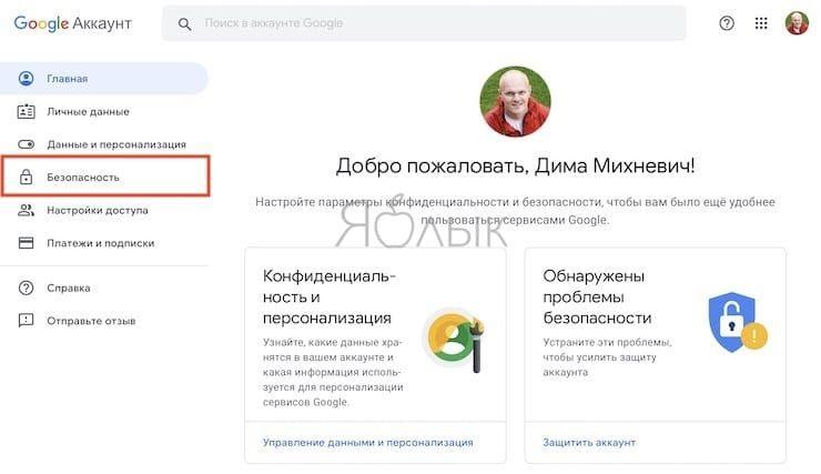 Забыл пароль Гугл (YouTube, Gmail, Chrome): как восстановить