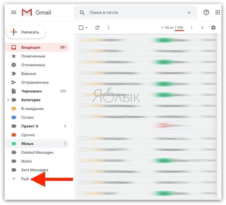 Как найти папку Архив в почте Gmail в браузере