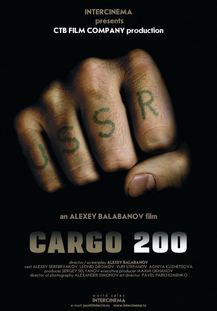 Груз 200, 2007 год
