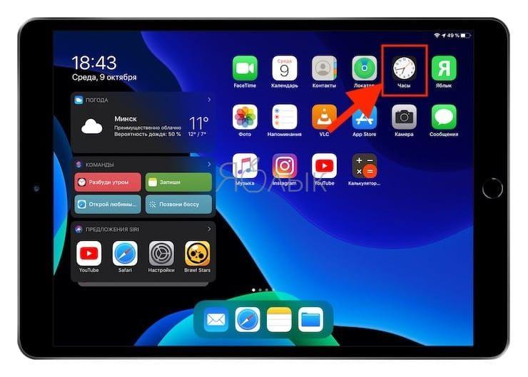 Как поставить будильник на iPad с помощью приложения «Часы»