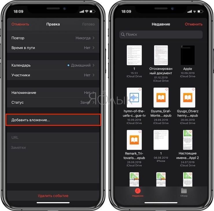 Как прикрепить файл к событию в календаре на iPhone или iPad