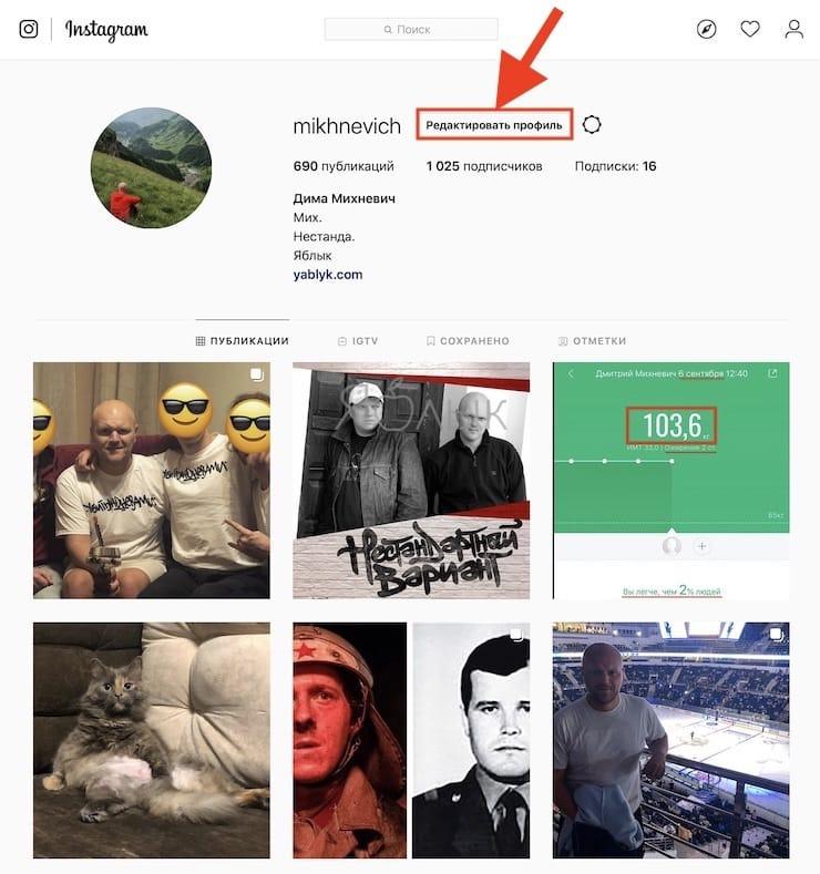 Как поменять ник или отображаемое имя в Instagram на компьютере