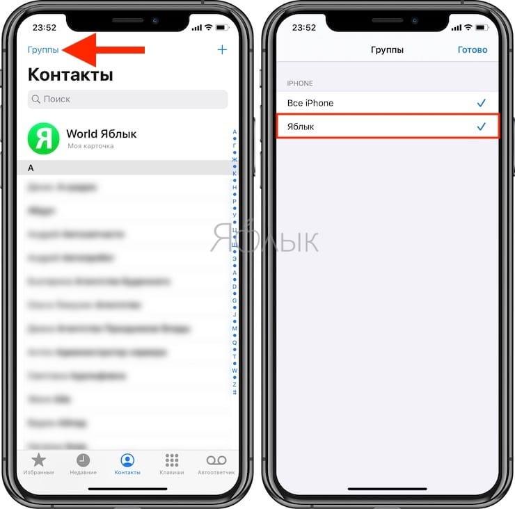 Как создавать группы контактов в iPhone и iPad