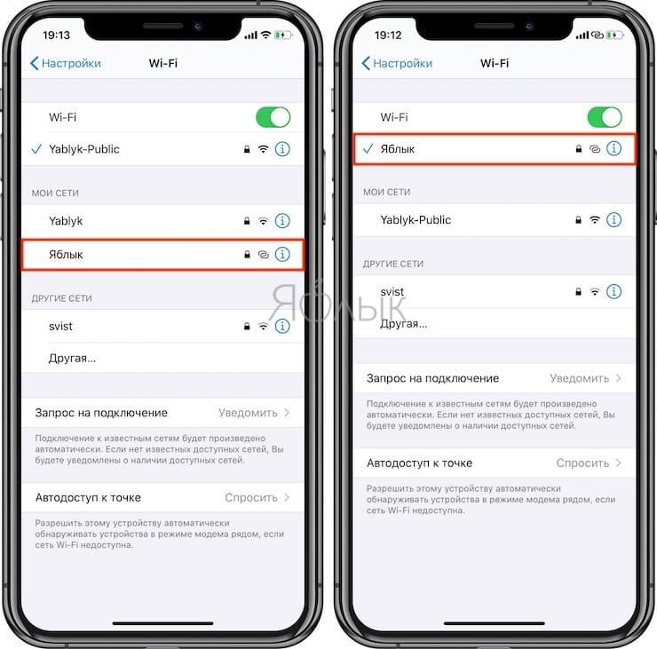 Как изменить название точки доступа на iPhone в Режиме модема