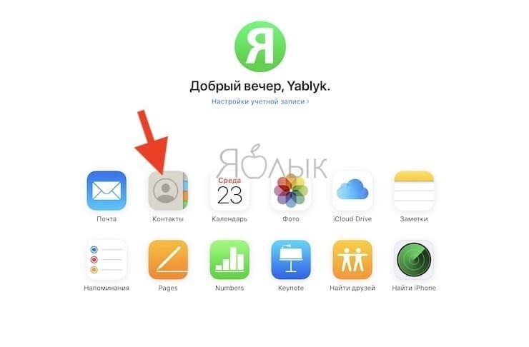 Как скопировать (перенести) контакты с iPhone на компьютер