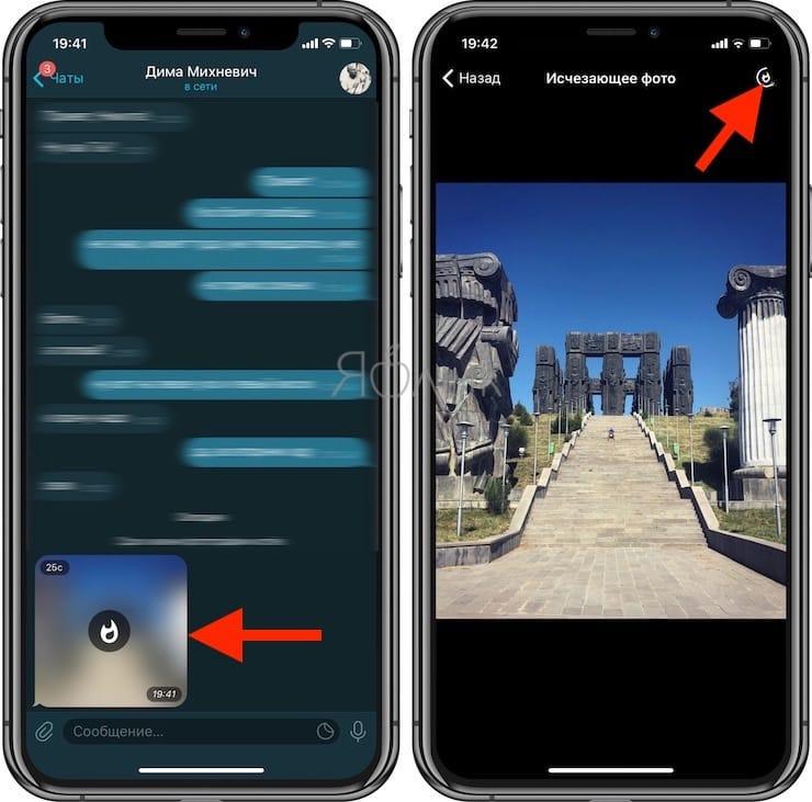 Как в Telegram отправлять самоуничтожающиеся фото и видео