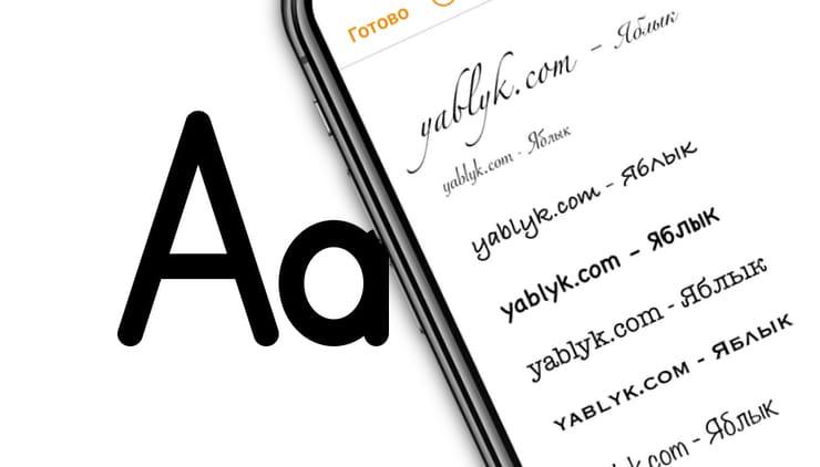 Как устанавливать сторонние шрифты на iPhone