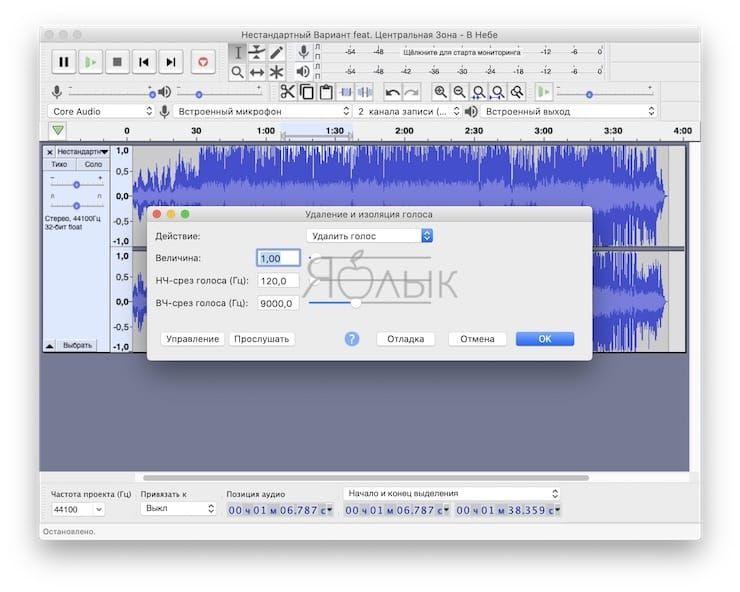 Как убрать (вырезать) голос (вокал) из любой песни и можно ли это сделать качественно