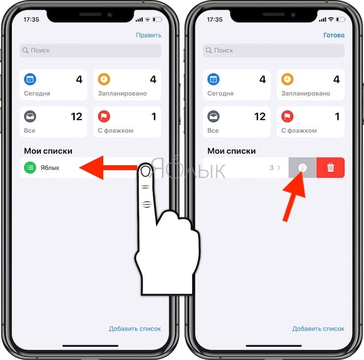 Как добавлять / изменить значки и цвета в списках напоминаний на iPhone, iPad и Mac