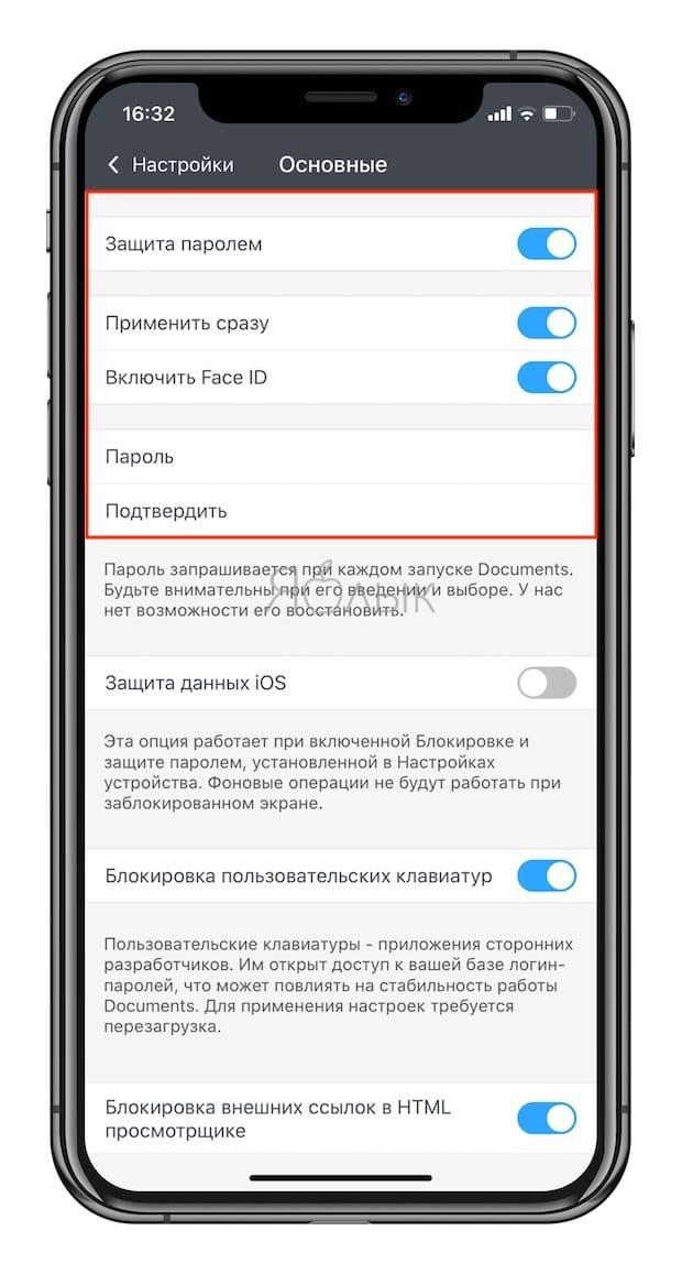 Как защитить паролем (Touch ID или Face ID) загруженные видео (установить пароль на запуск приложения)