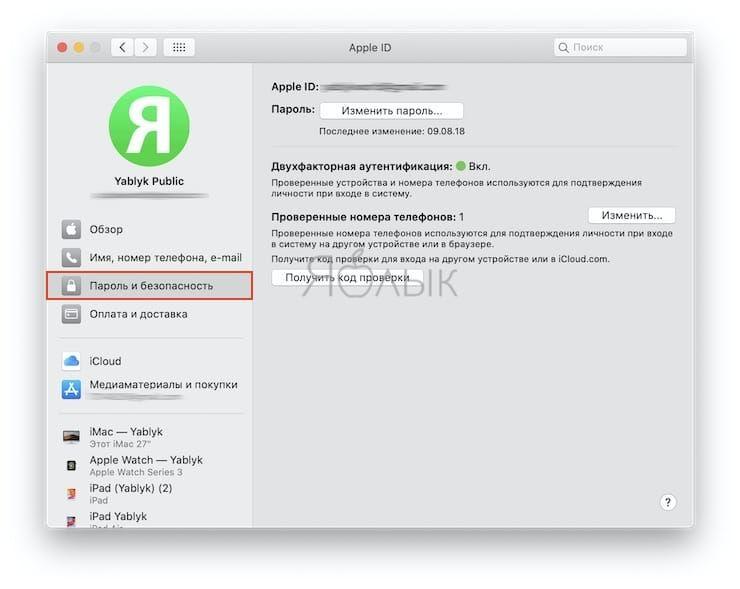 Разделы управления учетной записью Apple ID