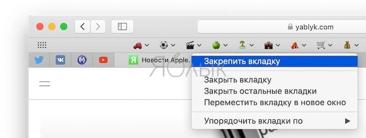 Как закреплять вкладки Safari в macOS