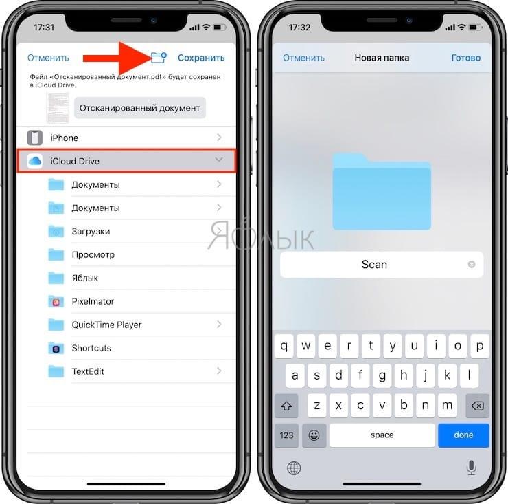 Как работает встроенный сканер на iPhone и iPad