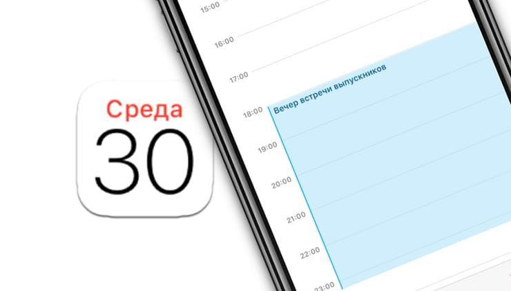 Как приглашать людей на событие, созданное в «Календаре» на iPhone и iPad