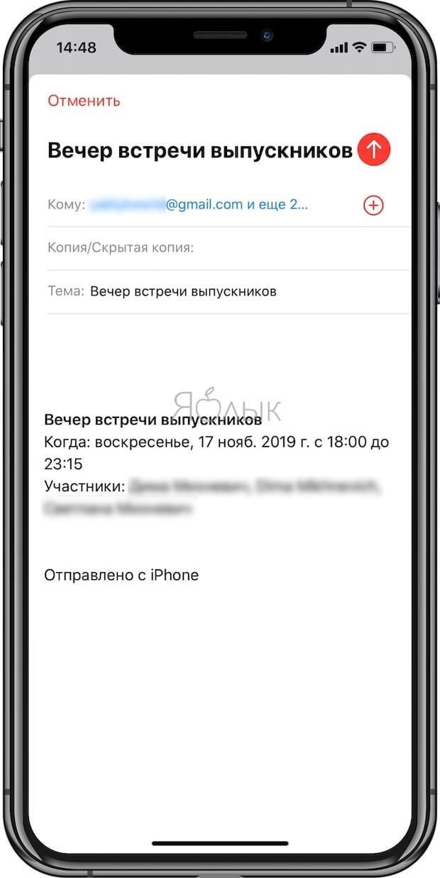 Как поделиться событием «Календаря» на iPhone и iPad