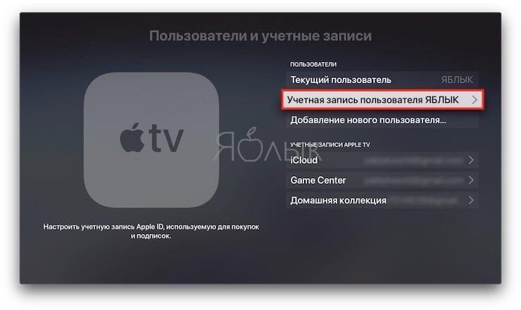 Как отписаться от Apple Arcade на Apple TV