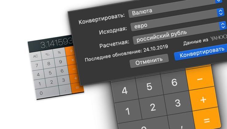 Как использовать Калькулятор macOS в качестве конвертера валют, длин, масс и других величин