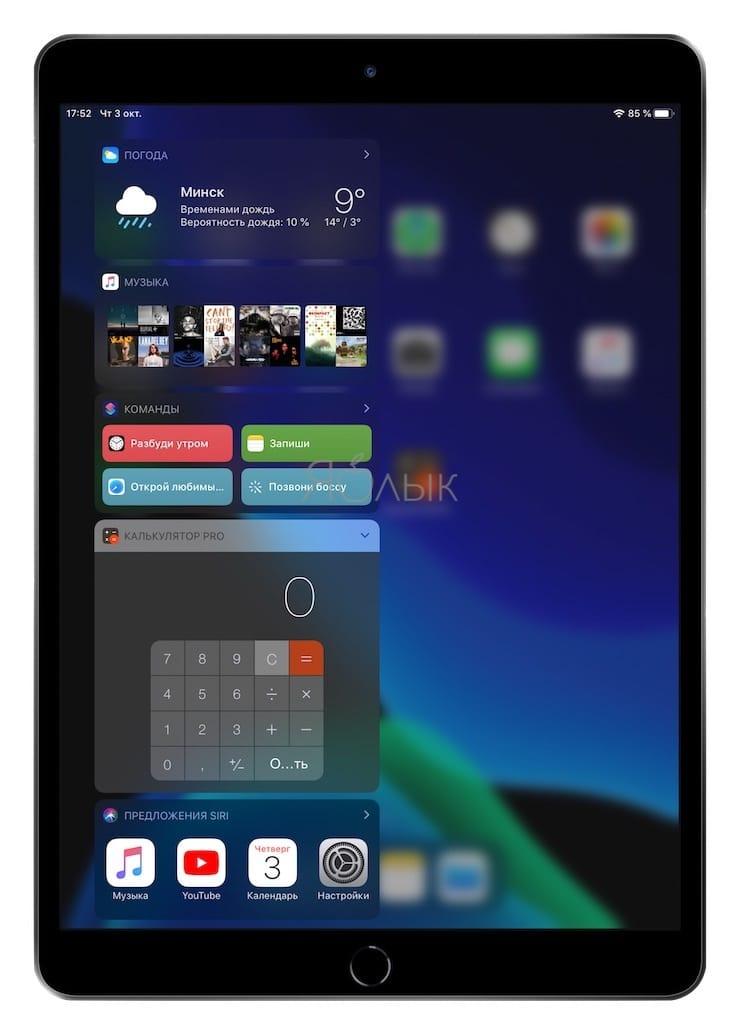 Как добавлять и закреплять виджеты на iPad