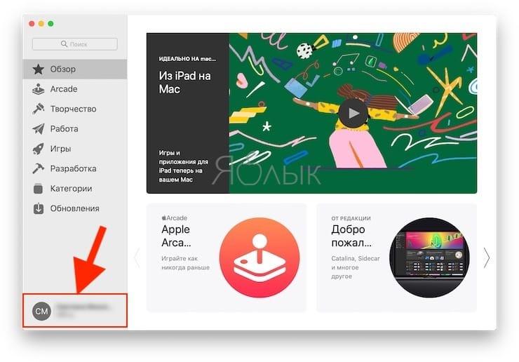 Как отписаться от Apple Arcade на Mac (macOS)