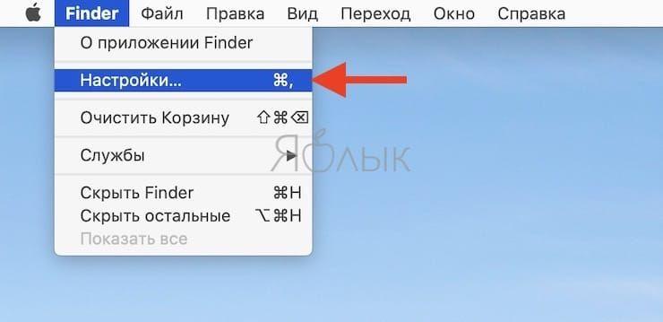 Включите отображение подключенных iOS-устройств в Finder