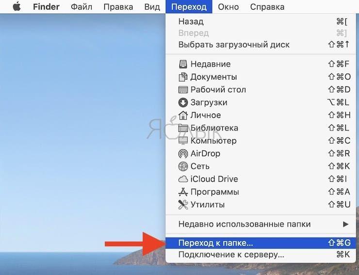 Найдите и удалите файл с настройками для приложения Finder