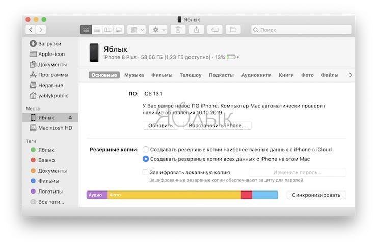 Где iTunes, или что делать, если iPhone или iPad не определяется в macOS