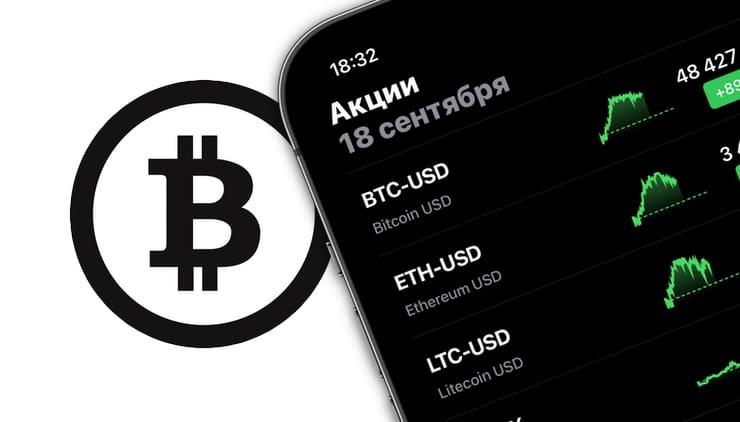 Как смотреть курсы Bitcoin, Ethereum и Litecoin на iPhone в приложении Акции