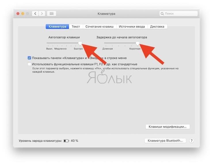 Как научить клавиатуру Mac удалять буквы (перемещать курсор по тексту) быстрее