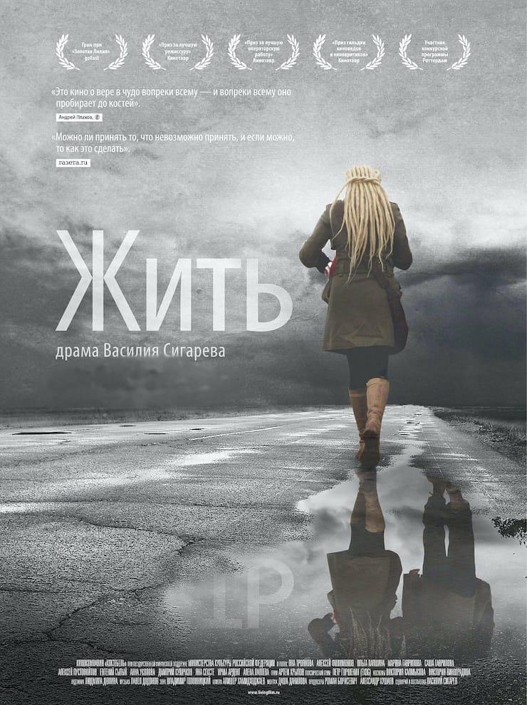 Жить, 2011 год, режиссера ВасилияСигарева
