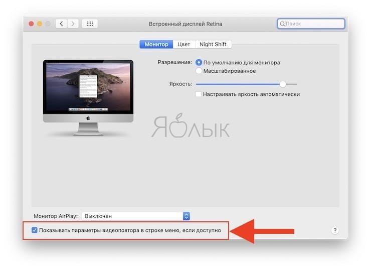 Показывать параметры видеоповтора в строке меню, если доступно