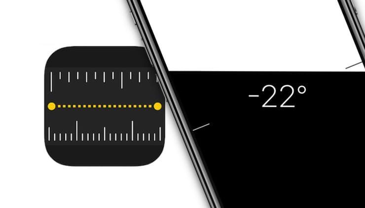 Строительный уровень на iPhone: как включить
