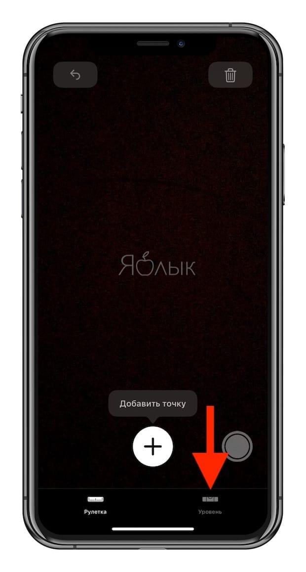 Строительный уровень на iPhone: как включить и пользоваться